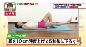 膝体操 四頭筋