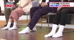 膝体操 靴下すりすり